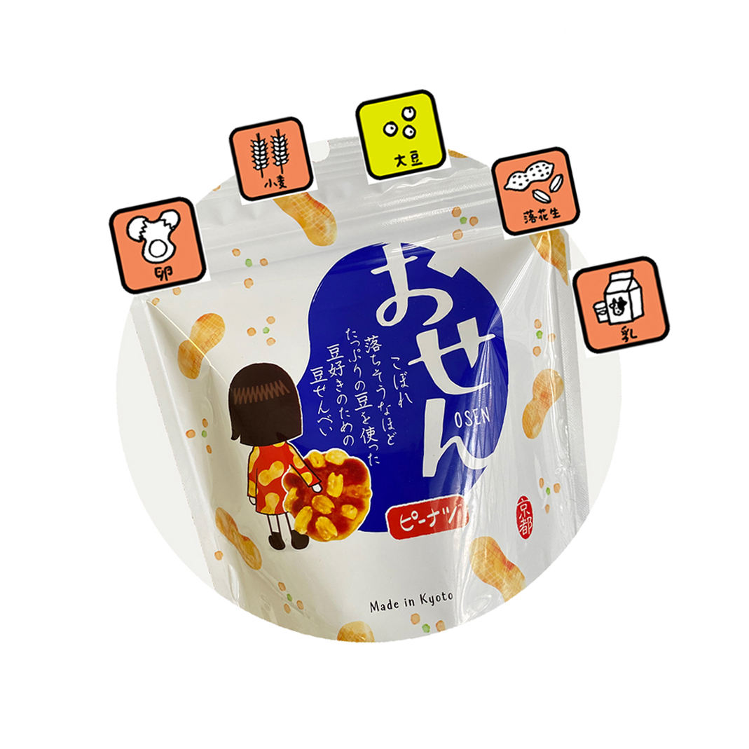 Osen peanuts flavor Semi-Soft low fat private label sugar free biscuits