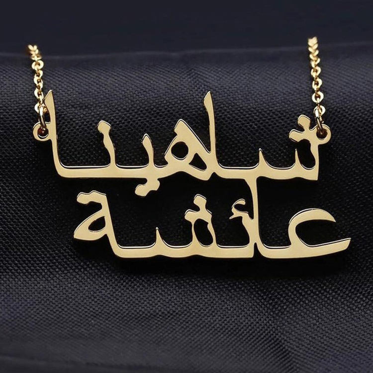 Popular Stainless Steel 18K Gold Color Initial Arabic Alphabet Letter Two Layer Custom Name Necklace
