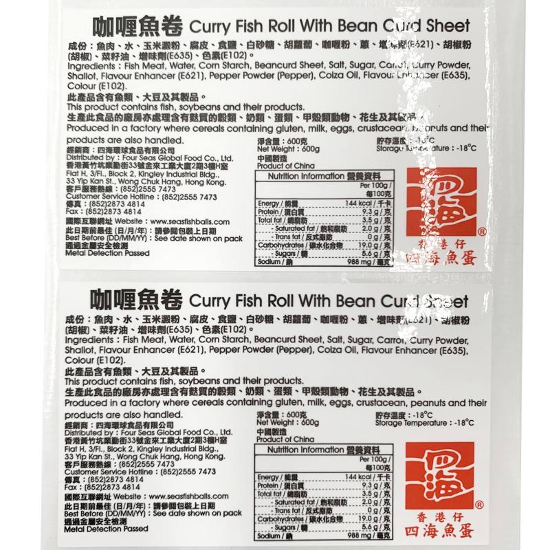 customized waterproof descriptive information price and barcode common product Information label