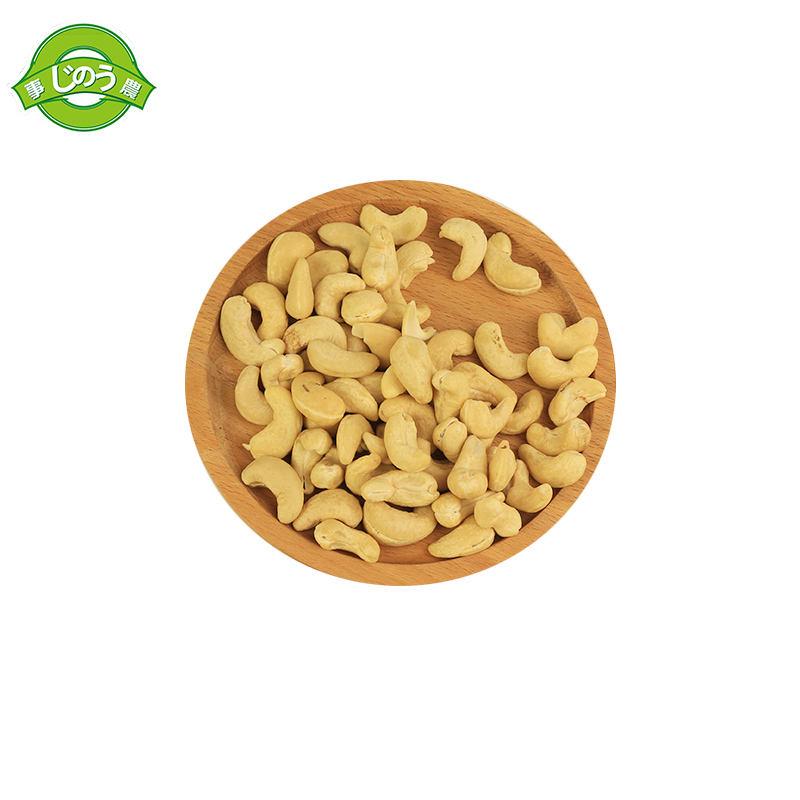 High quality common dried bulk packaged raw Cashew Nut WW320