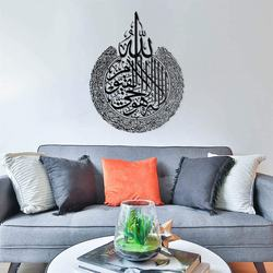 Large metal ayatul kursi wall art for home decoration Arabic
