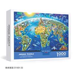 Adult Paper1000Special-Shaped Puzzle Foreign Trade Neutral English Packaging Partition Tips to Picture Custom OEM