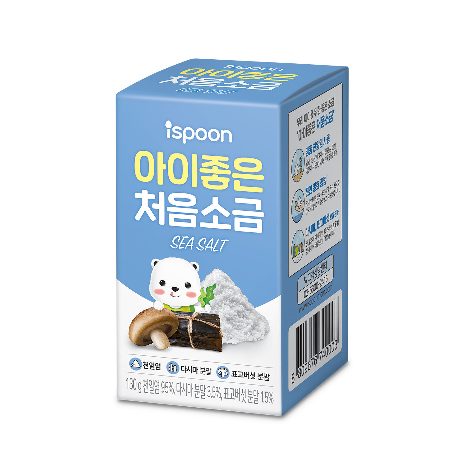 Korean Baby Food Seasoning Sea Salt 130g Refined Light Brown 100 % Purity 0.13 Kg from KR 210390 HS_04 with HACCP Certification