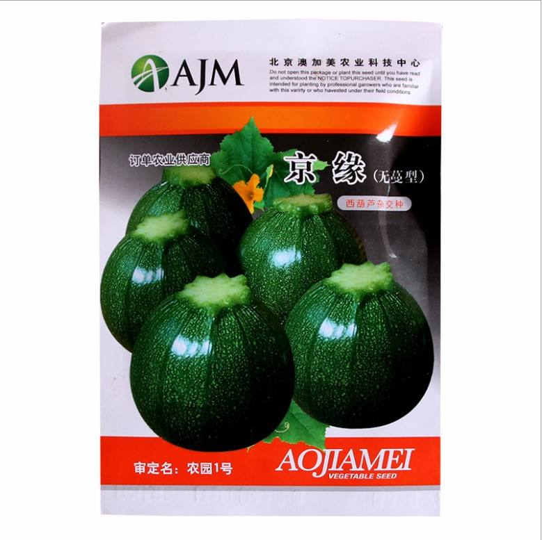 Touchhealthy Supply Bulk Prijs Courgette <span class=keywords><strong>Zaden</strong></span>/Merg <span class=keywords><strong>Zaden</strong></span> 10 Gram/bags