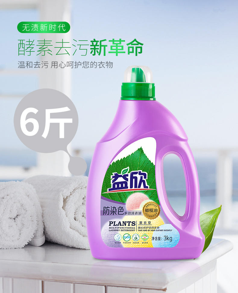 Washing Powder Good Quality Laundry Detergent Effect Washing Machine Powder Wholesale 3KG Per Bottle