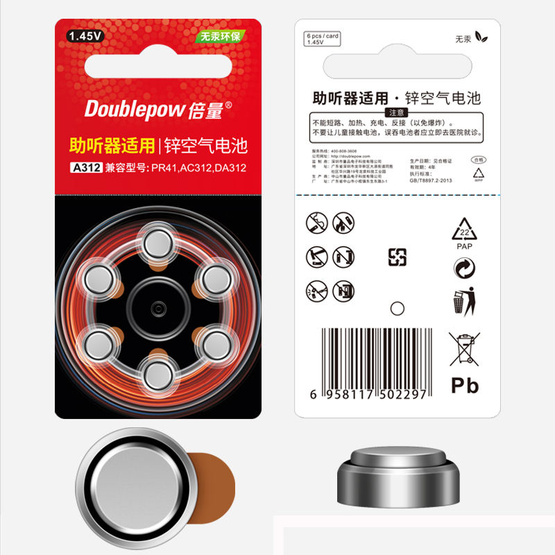 Doublepow brown tab size 312 1.4v zinc air hearing aid battery A312 PR48 button cell battery