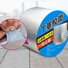 Outdoor Alu Butyl Rubber Flashing Roof Waterproof Aluminum Foil Tape