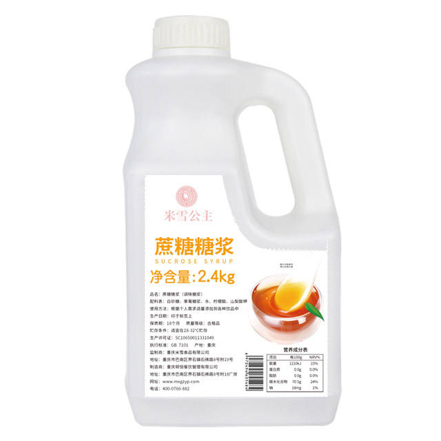Cane Syrup Cane Flavor Sugar Sucrose Syrup Raw Material For Making Milk Tea Coffee Dessert Beverage Cocktail Snack