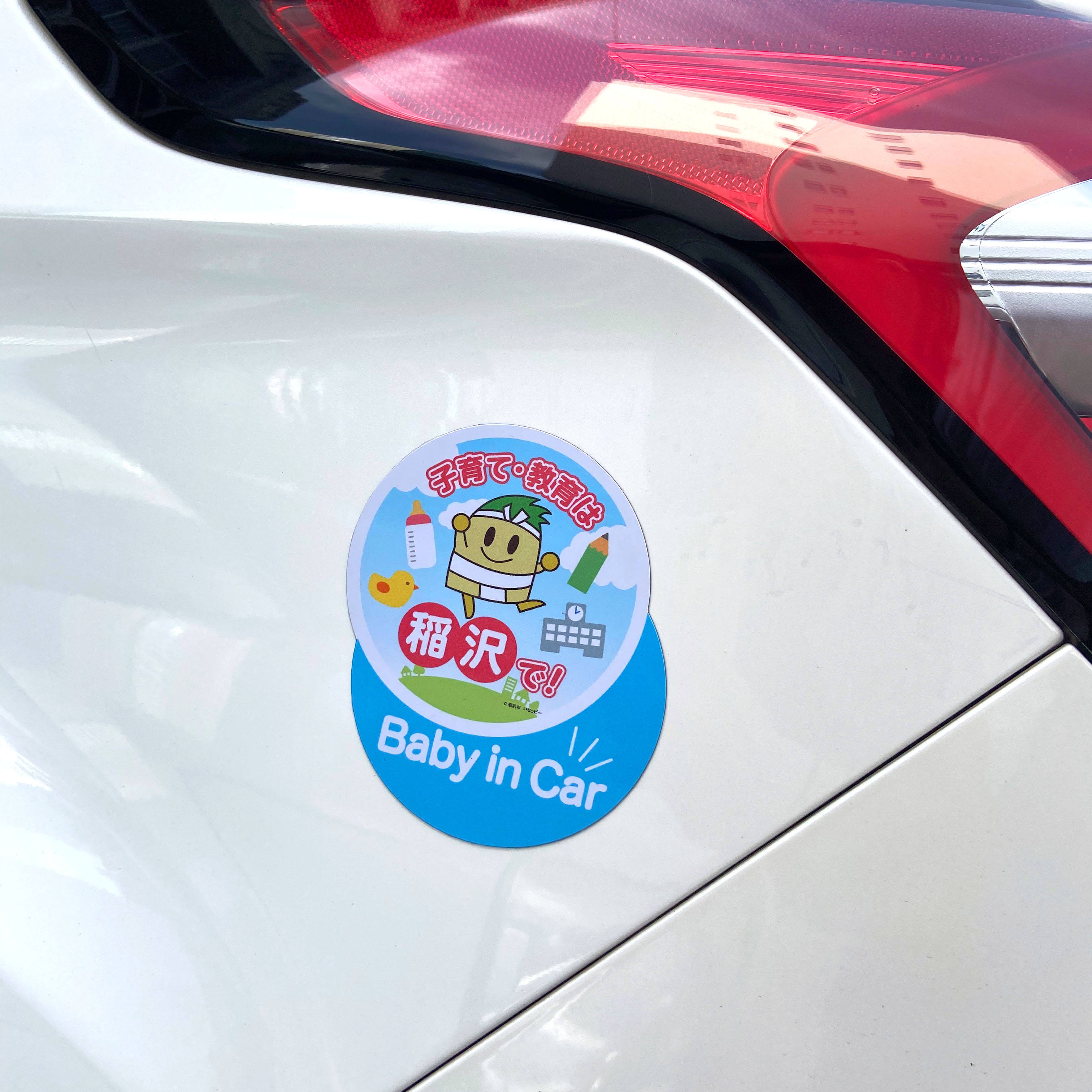 Magnetic Baby in Car Sticker- Weatherproof - No Fade