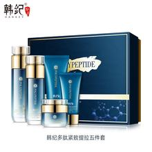 wholesale private label customized polypeptide skin care set moisturizing hydrating repairing 5 pics skin care kit