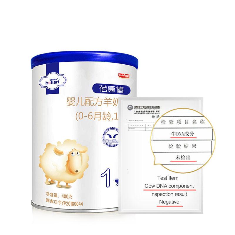 Whole Goat Milk Powder Infant Sheep Milk Powder Baby Formula Stage 1