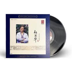 Fennessy Wholesale 12 inch 33 rpm Du Lihua Concert vintage records lps