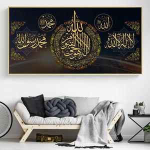 Corán carta carteles y PrintsMuslim caligrafía islámica Lona de arte de pared de pintura para sala Decoración de casa sin marco