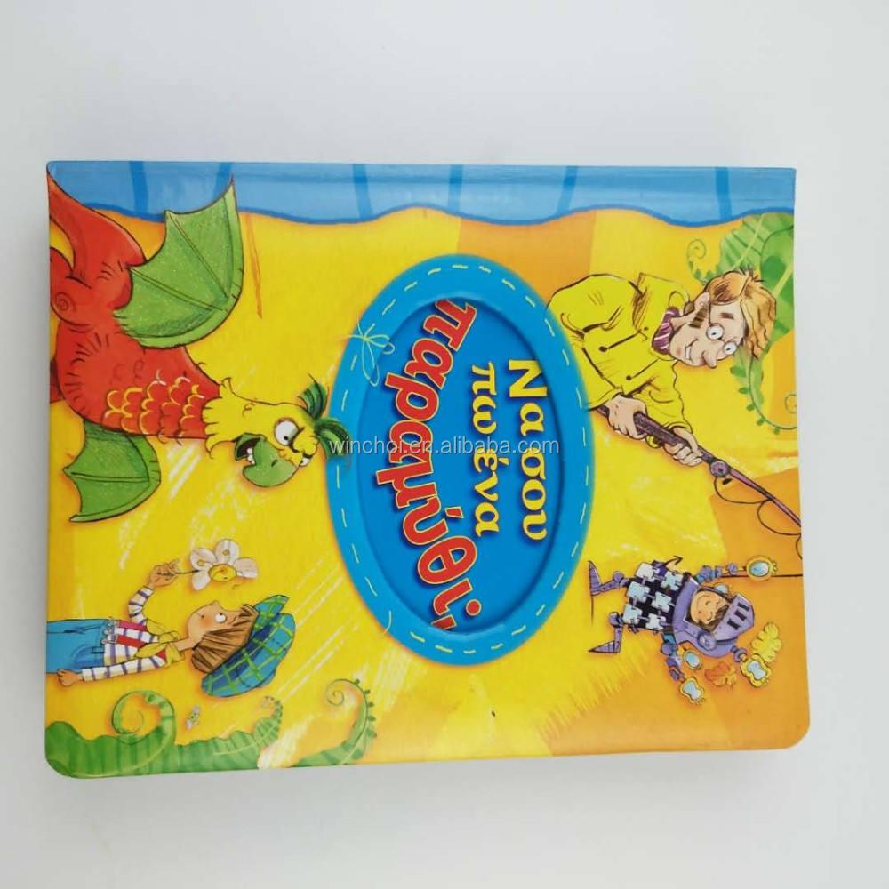フルカラーハードカバーの子供教育絵本印刷ウィンドウ装飾