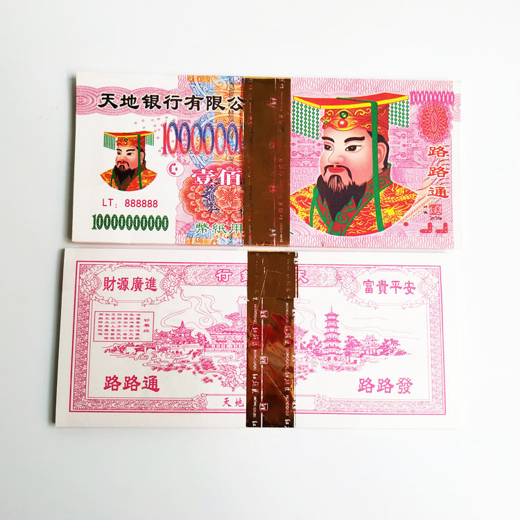 Chinese Big Amount Paper Money of Heaven Bank / Joss Paper for Yu Huang