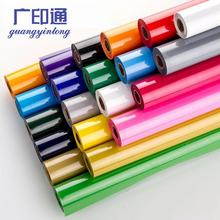 Guangyintong Yiwu Korea Quality PVC Wholesale Flex HTV Heat Transfer Vinyl Rolls Bundle