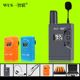 Portable Wireless Tour Guide System Walkie Talkie