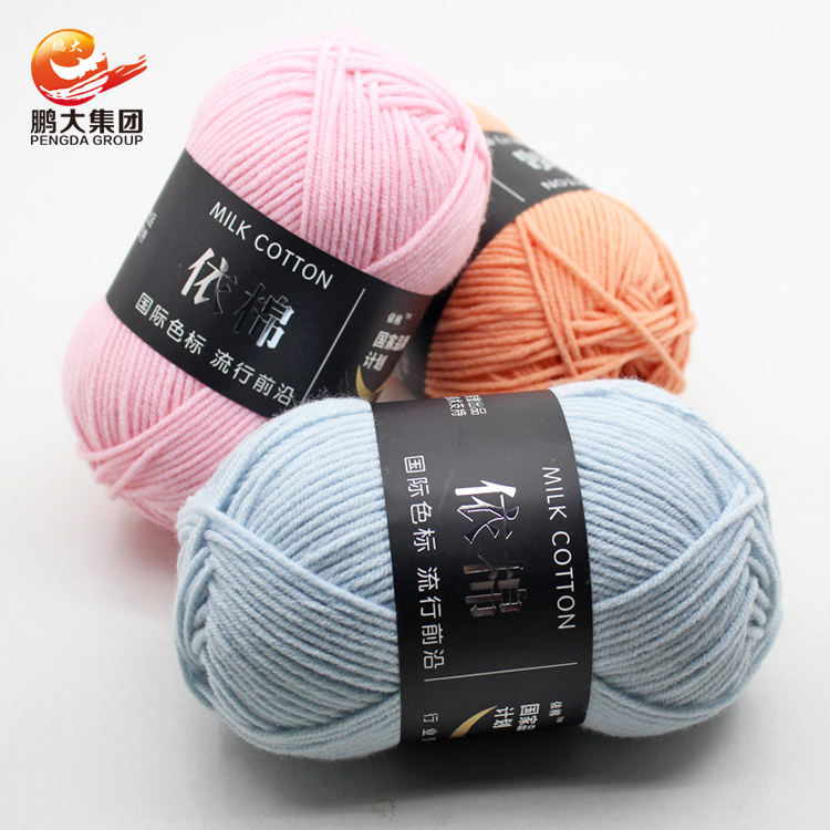 50g 4ply eco friendly baby 100% multicolor soft knitting hand knit crochet yarn milk cotton