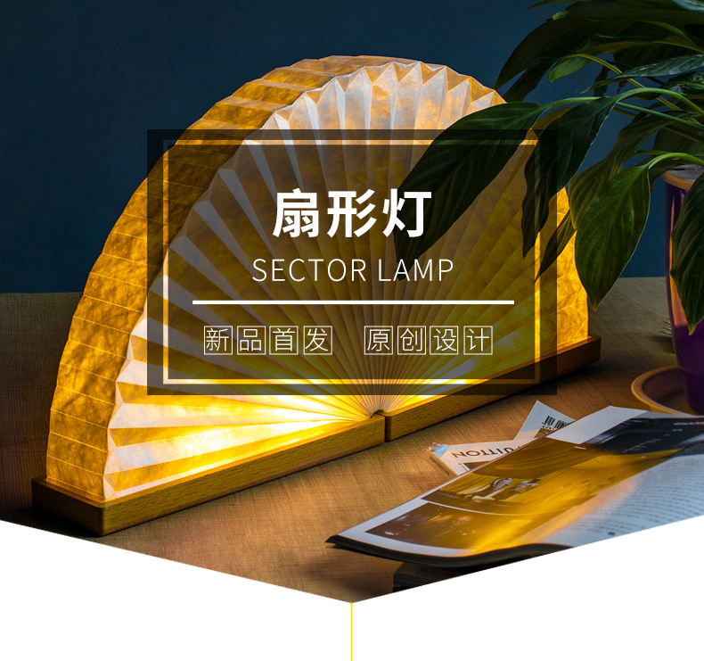Incredible Exclusive New Design Fan Shape Book Lamp As A Gift To Add Warm Atmosphere