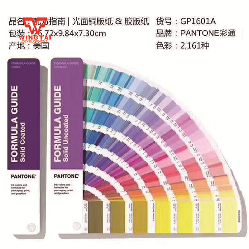 GP1601A CU Pantone Colour Book 1867 kinds of color card