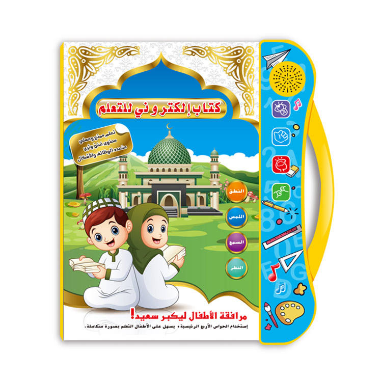 Arabic English E-Book Toys Juguetes Baby Learning Toys Education Toy For Kids