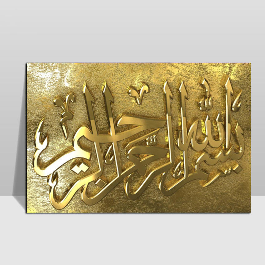 Islamic Calligraphy Paintings Wall Living Room Decorative Metal Art Prints Custom Poster Printing Canvas Painting