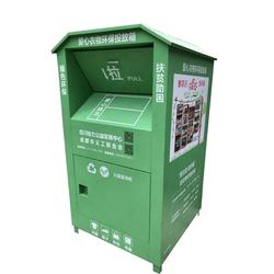 Outdoor Waterproof Clothing Donation Box