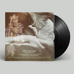 Fennessy Wholesale Sound Film Show-Tribute to the 110th Anniversary of Chinese Film chinese music cd