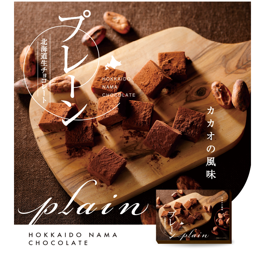Japanese sweet snacks plain brown raw valentine day chocolates
