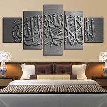 5 Pieces Silvery Islam Allah  Modular HD Prints Muslim Religion Poster chinese islamic calligraphy  painting