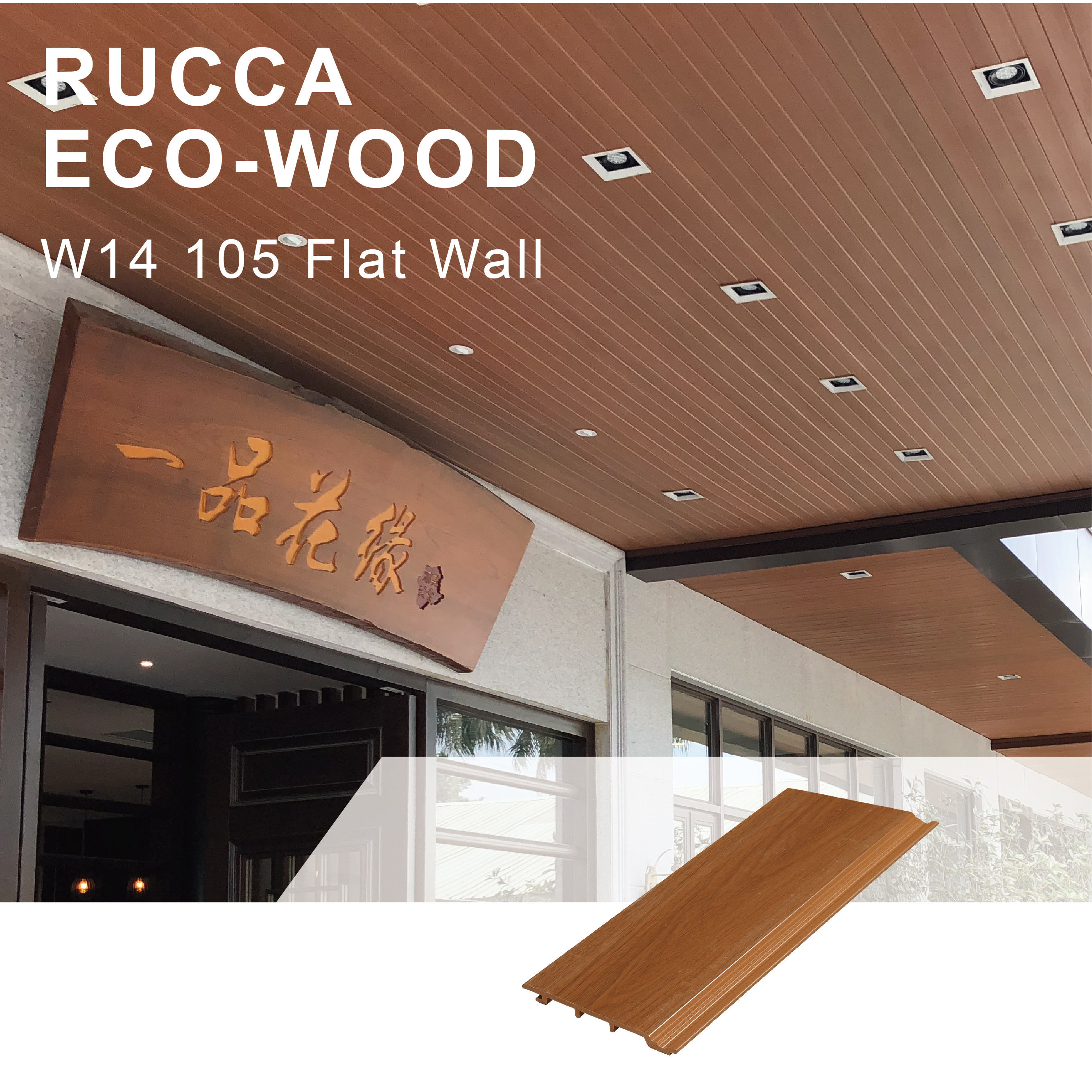 Foshan Wood Plastic PVC Composite Wall Panel, WPC Ceiling Tile for Interior/Exterior Decoration 120*12mm Building Materials