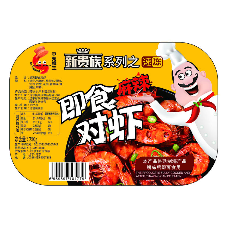 Imported Vannamei Tender Smooth Cooked Prawn Shrimp