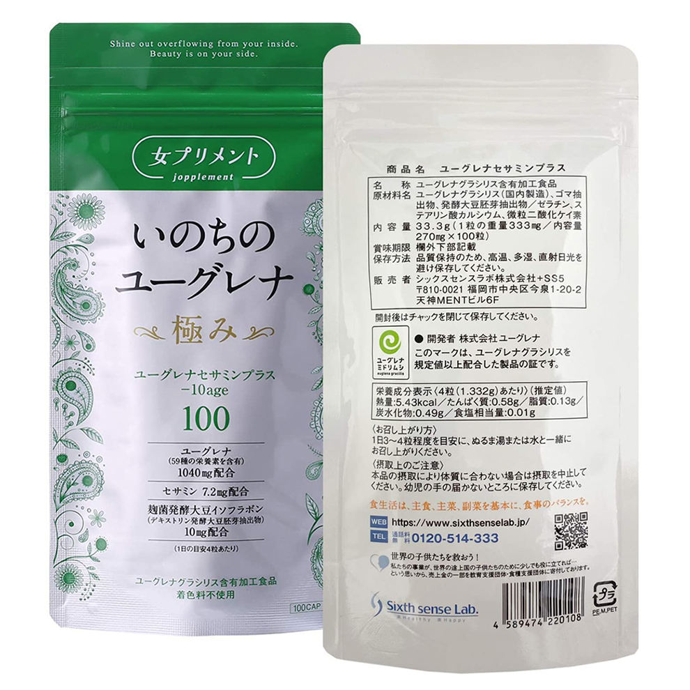 Natural Medicinal Custom Japanese Raw material case cheap green powder supplement private label