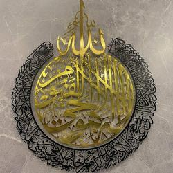 Large metal ayatul kursi wall art Arabic Calligraphy for hom