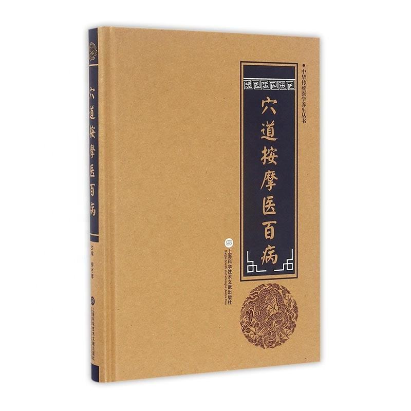 Hardcover traditional chinese medicine series all diseases acupoint massage health books