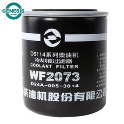 Coolant Filter D24A-005-30+A WF2073 for SDEC Engine D Series