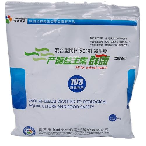 Feed Additive Enzyme Probiotic Boiler Poultry Livestock Probiotics Bacillus Subtilis Animal Feed Biological Additive