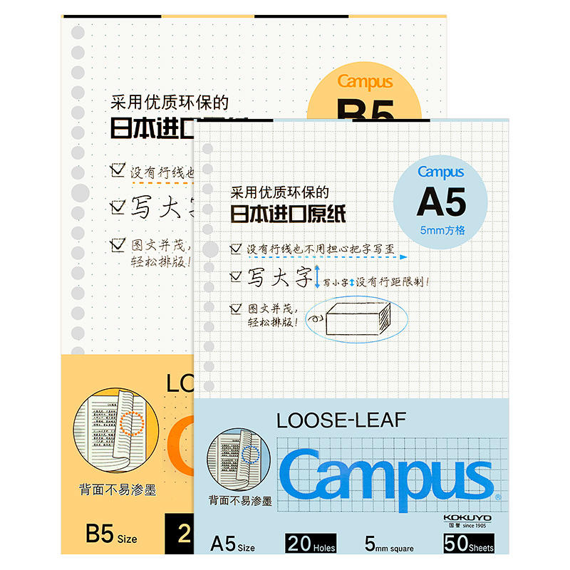 kokuyo campus paper for a looseleaf notebook grid/blank/line/square paper A5 20 holes B5 26 holes