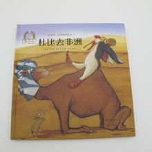 Customized Matt lamination hardcover children book printing Story book printing
