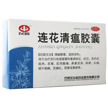 Lianhua Qingwen Jiaonang 24 grain China Herb Remedy For fever cough and prevention