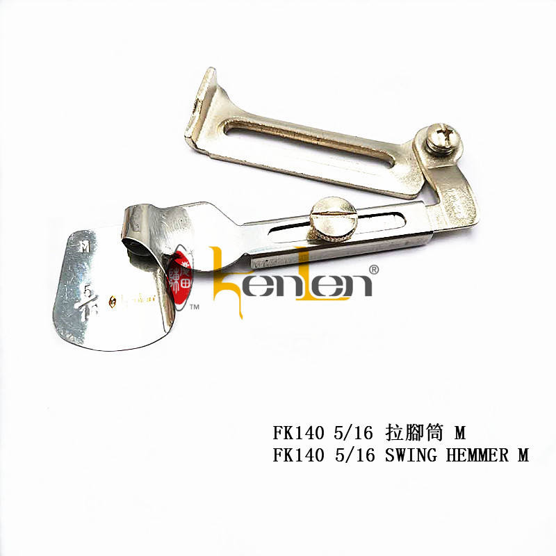 BEST SELLING KENLEN Brand FK140 5/16M SWING HEMMER M Industrial Sewing Machine Spare Parts