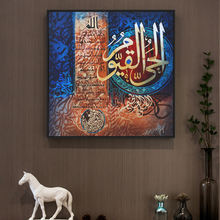 Framed Abstract Asghar Ali Islamic Calligraphy wall art Painting on canvas