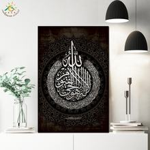 Home Decor Muslim Islamic Calligraphy Modern Art Posters Canvas Painting for Living Room Wall Decor Pictures Gifts