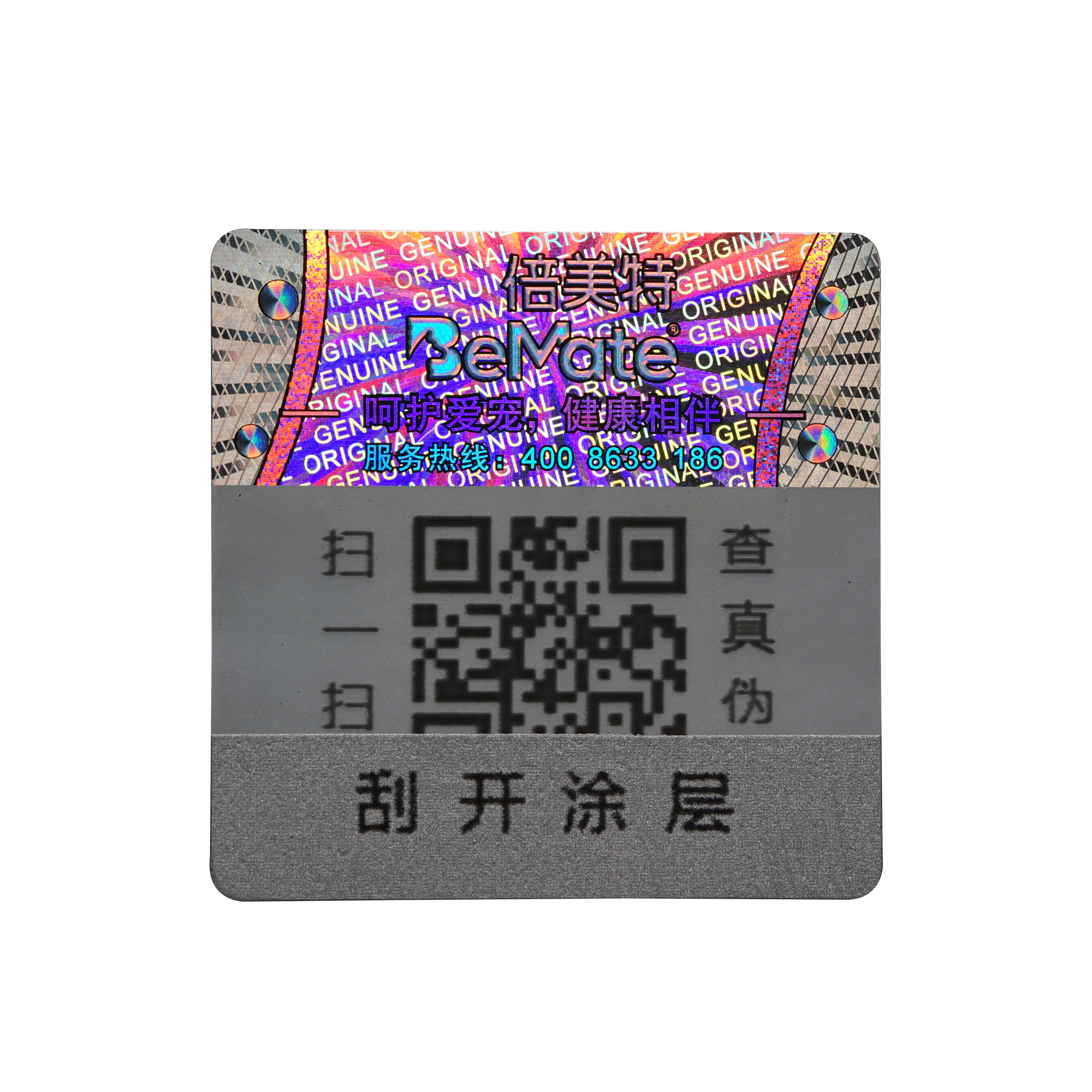 OEM 3d hologram reflective qr code scratch off personalized label authenticity sticker