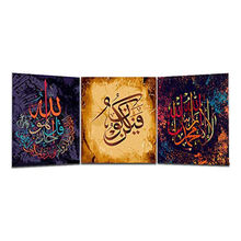 Modern home decoration Arab wall Art print 3-piece set abstract  islamic painting calligraphy