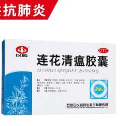 Spot wholesale Ling lianhua qingwen capsule 24 lotus qingwen qingrejiedu flow cold fever cough herbal medicine