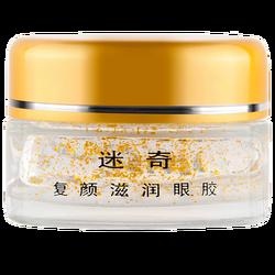 Best price superior quality eye shimmer gel moisturizing