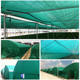 Shade For Shading Net 100% Raw HDPE Shade Net Sun Shading Net FOR Agriculture Net