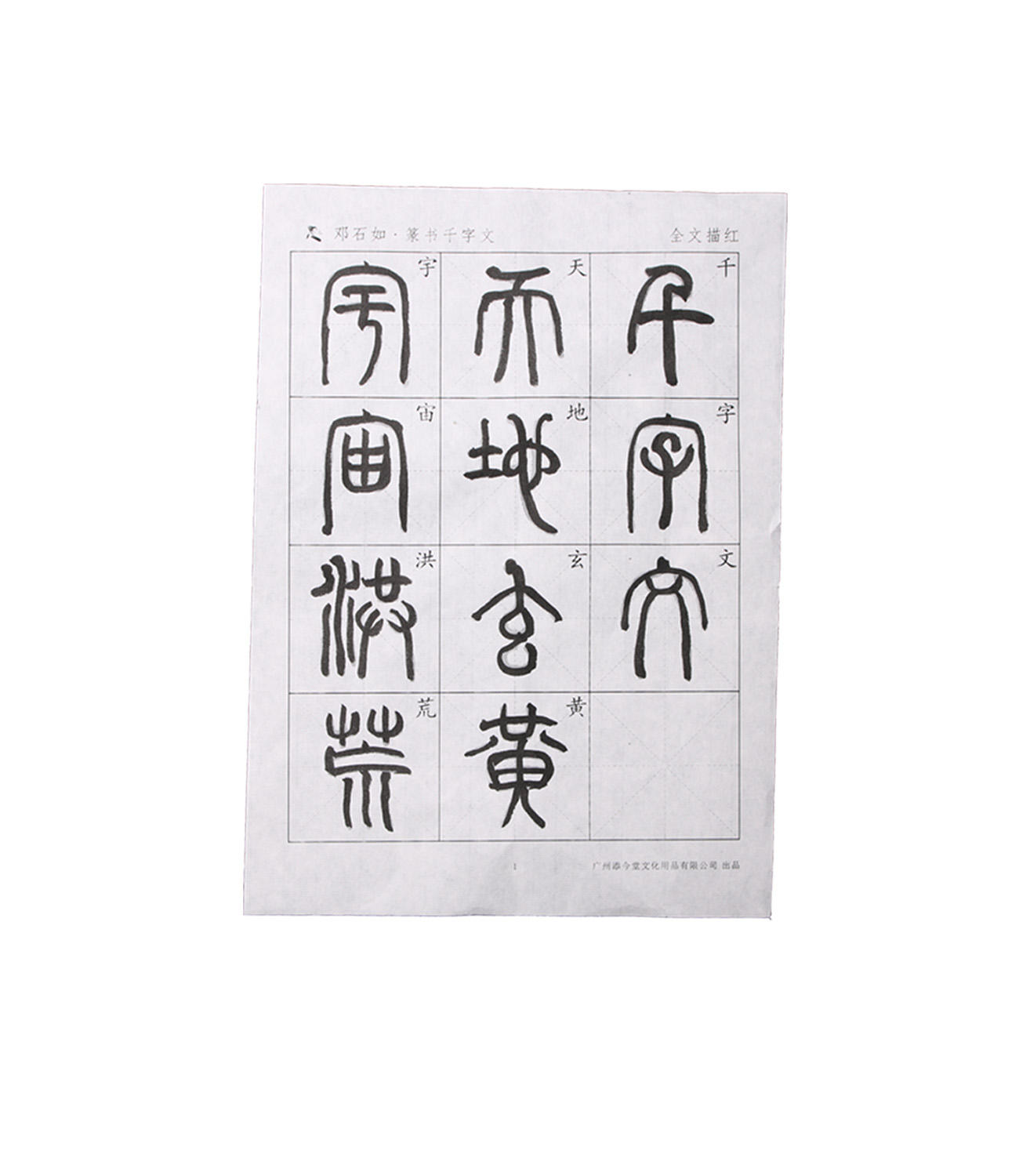Chinese Calligraphy A4 Size Tracing Writing Xuan Paper Sheets for Beginners