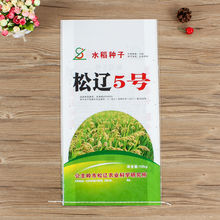 custom size 5kg 10kg 20kg 50kg size pp woven rice seed packing packaging bag